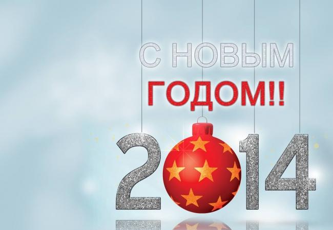 Поздравляем с Новым 2014 годом