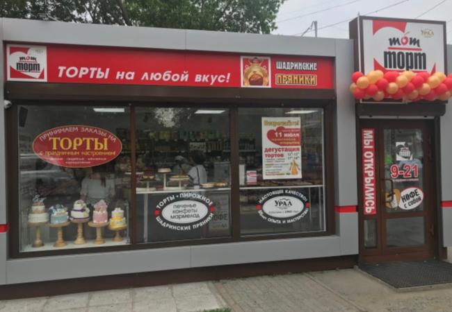 Открытие нового торгового павильона «Тот торт» ГорПО «Урал».