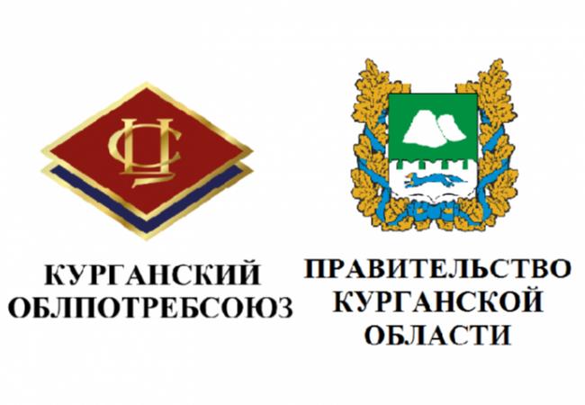 Руководство Курганского Облпотребсоюза обсудило с Правительством Курганской области планы развития