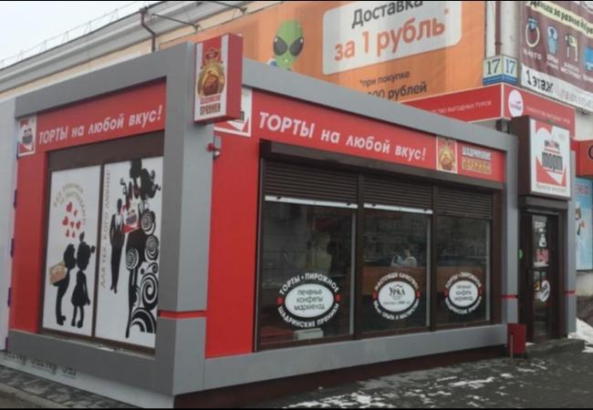 Городское потребительское общество «Урал» открыло в городе Шадринске фирменный павильон по продаже продукции собственного производства
