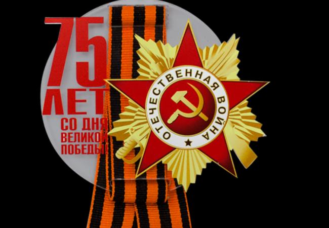 Поздравление от коллег с Днём Победы!