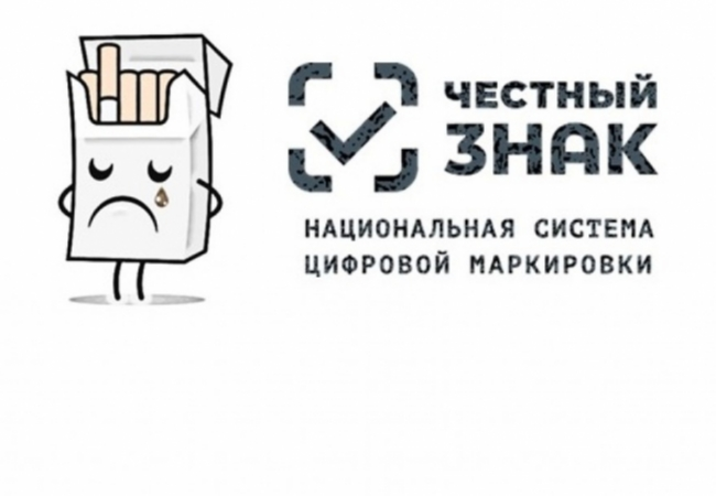 1 июля 2020 года маркировка станет обязательна для табака и обуви