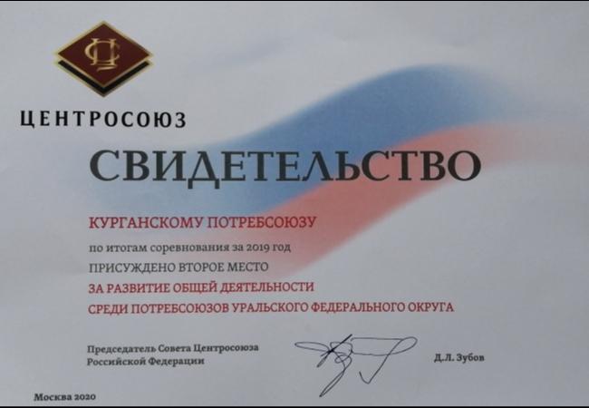 Курганскому Облпотребсоюзу присуждено 2 место