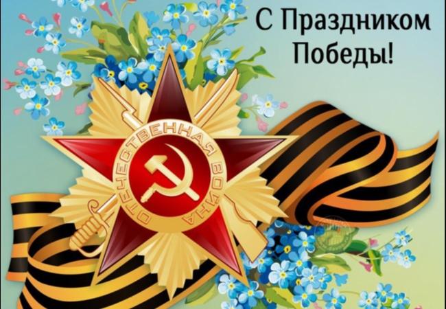 В канун Дня Победы!
