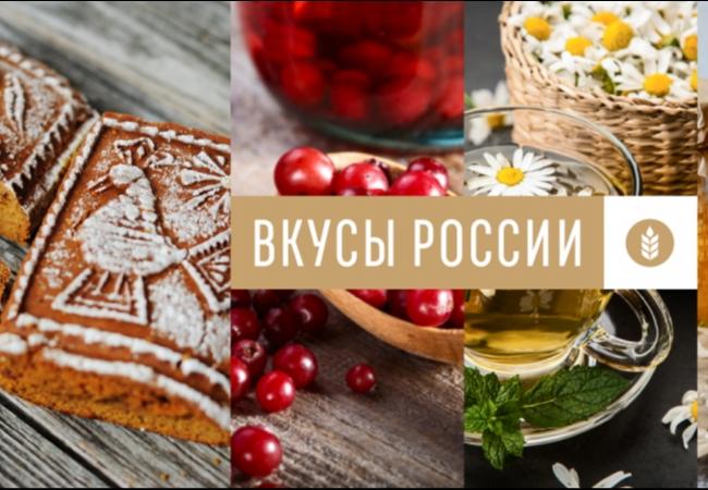 НА КОНКУРС «ВКУСЫ РОССИИ» КУРГАНСКАЯ ОБЛАСТЬ ПРЕДСТАВИТ ДВА БРЕНДА