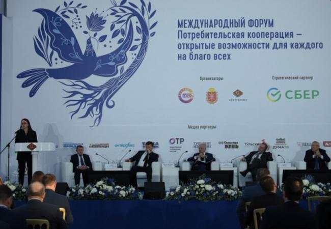 Форум, посвящённый 190-летнему юбилею потребительской кооперации России